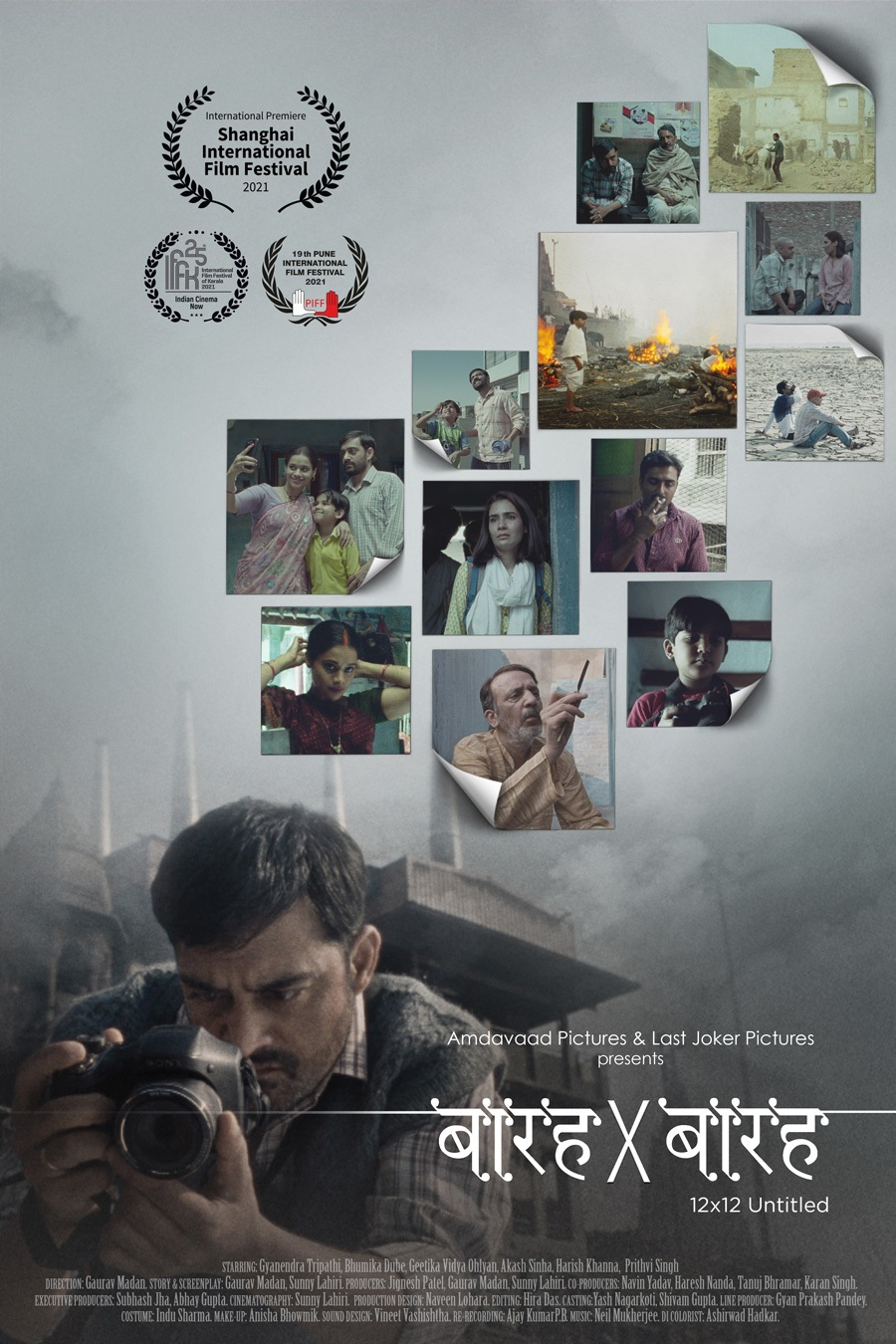 Barah by Barah film poster
